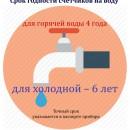 Срок годности счетчиков на воду Срок годности счетчиков на воду Срок годности счетчиков на воду Shelf life of water metering 130x130