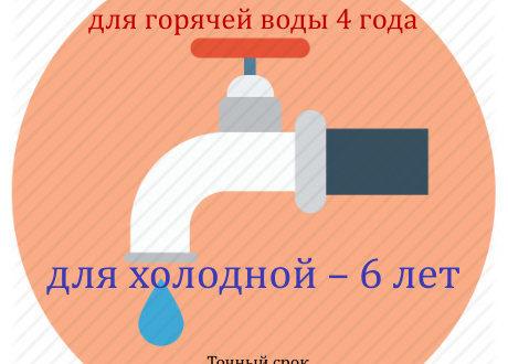 Срок годности счетчиков на воду Срок годности счетчиков на воду Срок годности счетчиков на воду Shelf life of water metering 460x330