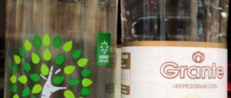 Березовый сок  Березовый сок birch sap e1434889489473 330x140