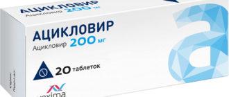 Срок годности акцикловира  Фурацилин acyklovir tabletki srok gonosti usloviay hraneniya 330x140