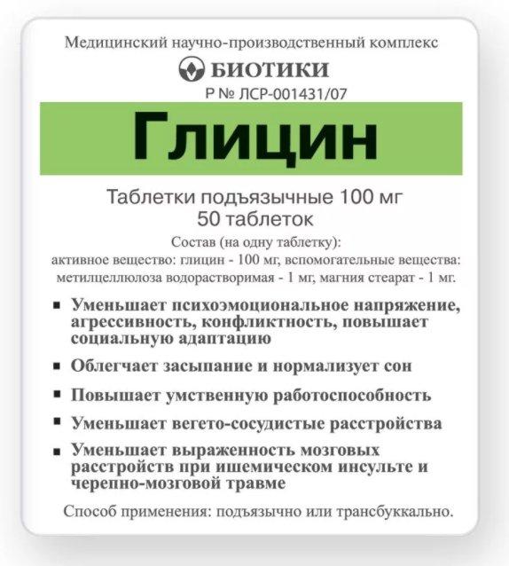 Глицин. Сроки и условия хранения.  Глицин. Сроки и условия хранения. glicin kak hranit