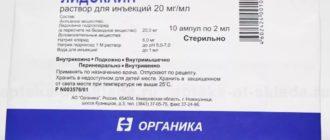 Лидокаин срок годности  Лидокаин lidokain srok gonosti usloviay hraneniya 330x140