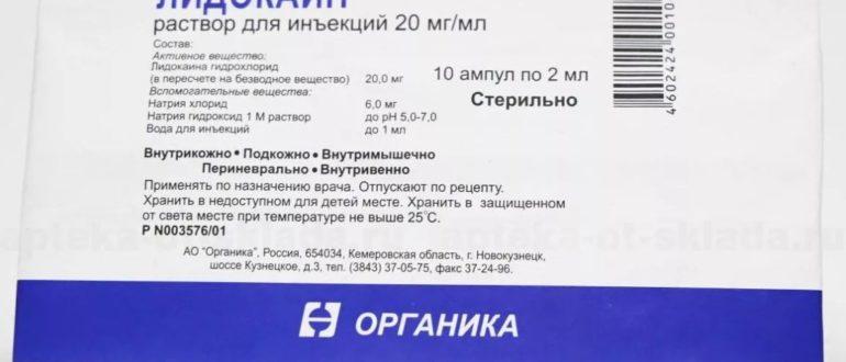 Лидокаин срок годности  Лидокаин lidokain srok gonosti usloviay hraneniya 770x330