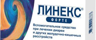 Линекс: Условия хранения и сроки годности Срок годности бензина Срок годности бензина linex srok godnosti usloviya hraneniay 330x140