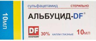 Альбуцид albucid srok gonosti usloviay hraneniya 330x140