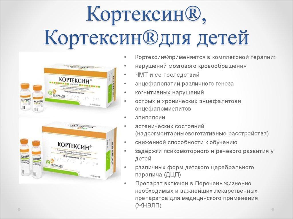 как хранить ампулы кортексин  Кортексин korteksin srok godnosti 01