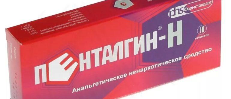 Срок годности и условия хранения Пенталгина в таблетках и в форме геля  Пенталгин pentalgin srok godnosti usloviya hraneniay 770x330