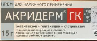Изюм akriderm 1 330x140