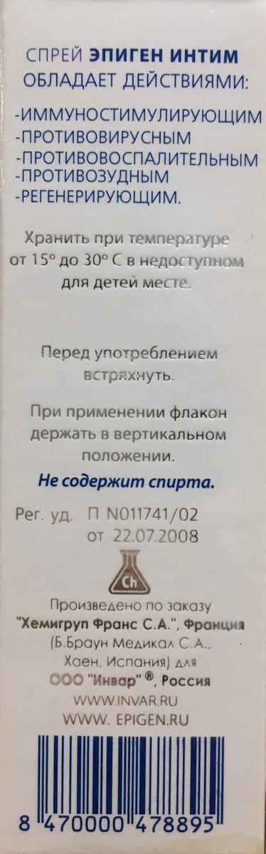 Эпиген  Эпиген epigen 3