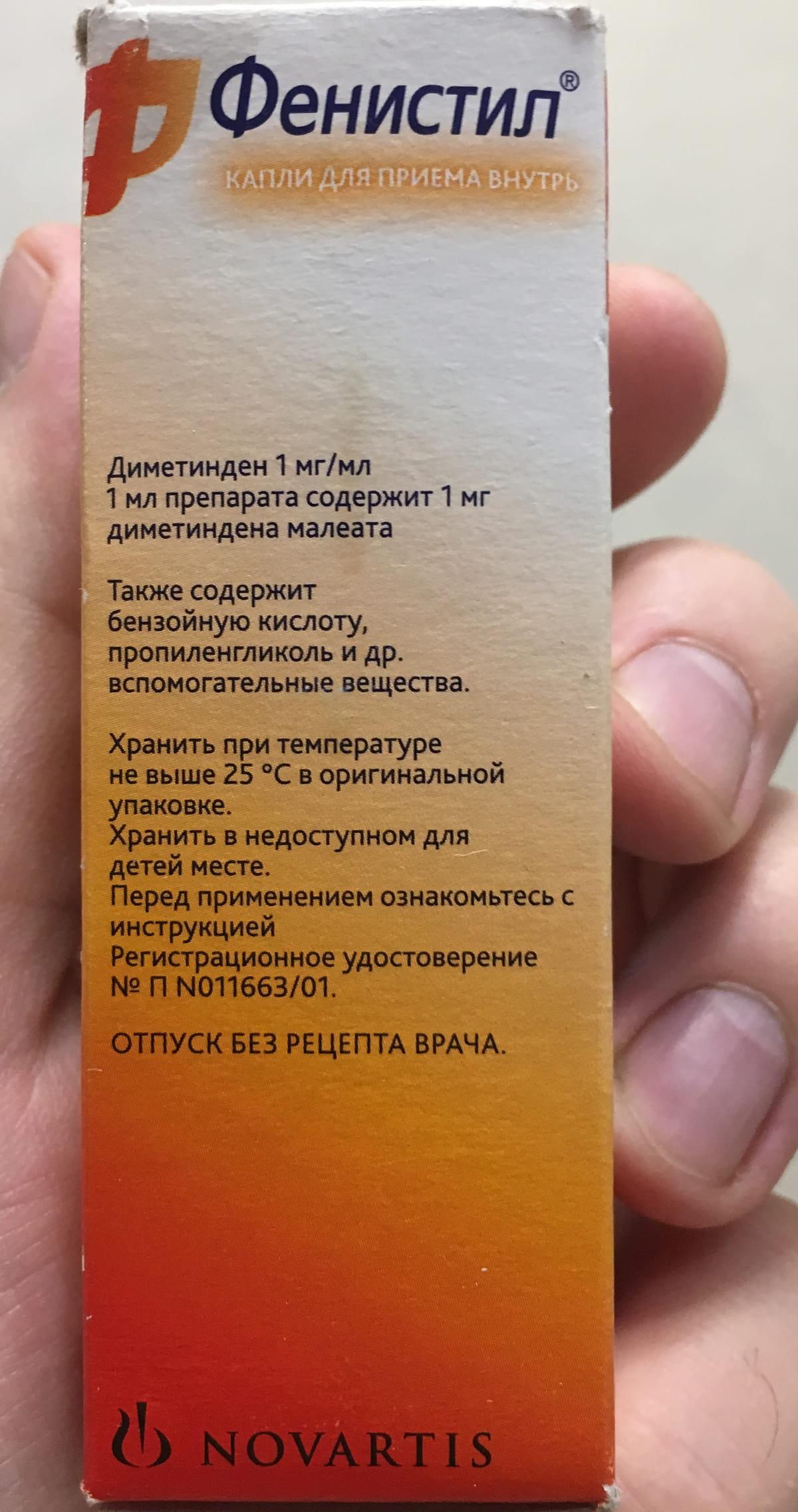 Фенистил  Фенистил fenistil 2