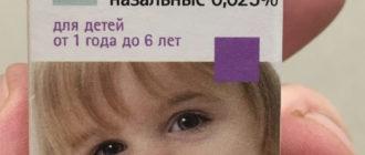 Називин nazivin 2 330x140