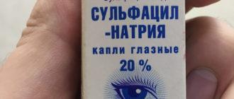 Срок годности духов Парфюмерия sulfacil natriya 1 330x140