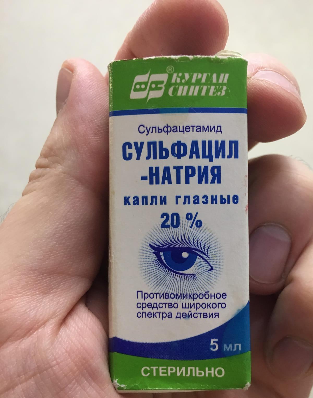 Сульфацил-натрия  Сульфацил-натрия sulfacil natriya 1