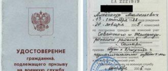Cрок действия приписного удостоверения  Cрок действия приписного удостоверения srok deystviya pripisnogo udostovereniya 330x140