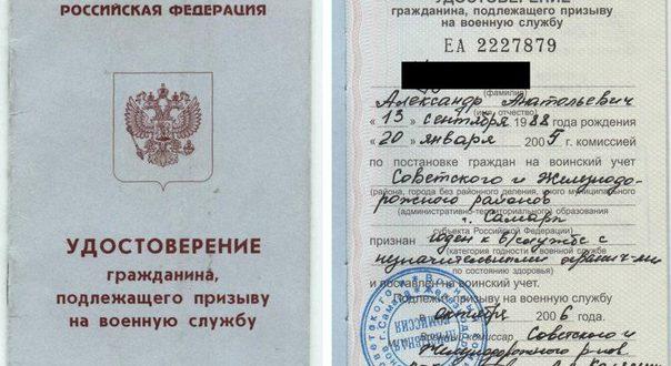 срок действия приписного удостоверения  Cрок действия приписного удостоверения srok deystviya pripisnogo udostovereniya 604x330