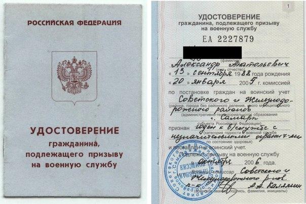 срок действия приписного удостоверения  Cрок действия приписного удостоверения srok deystviya pripisnogo udostovereniya