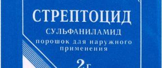Стрептоцид  Стрептоцид streptocide kak hranit 330x140