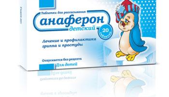 Анаферон: срок годности и принципы хранения  Анаферон: срок годности и принципы хранения anaferon srok godnosti kak hranit 350x200