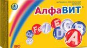 Витамины Алфавит  Витамины Алфавит alfavit vitaminy srok godnosti i usloviya hraneniya 180x100