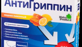 Антигриппин  Антигриппин antigrippin srok godnosti 350x200