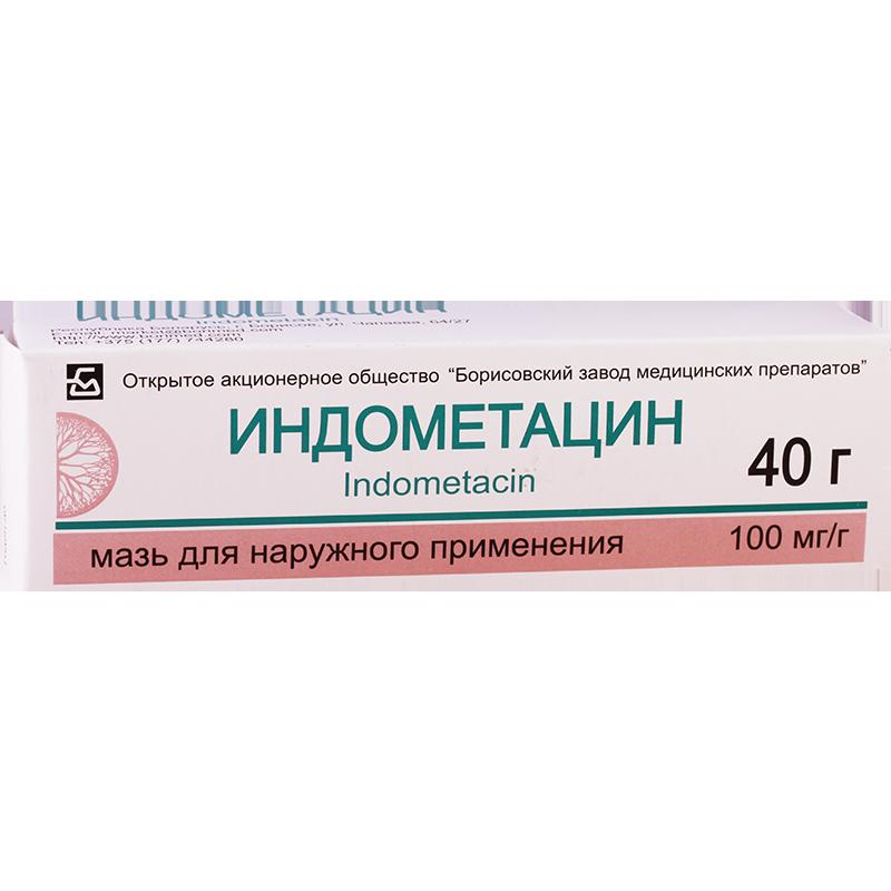 Индометацин indometacin srok godnosti