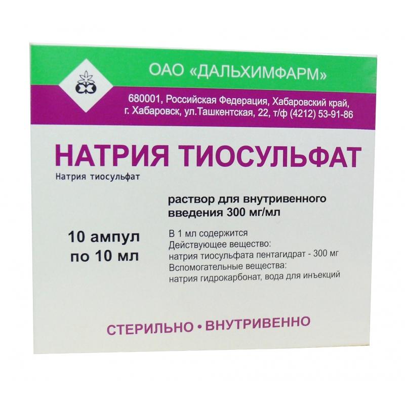 Натрия тиосульфат sodium thiosulphate srok godnosti
